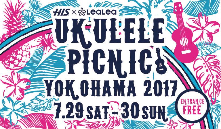ウクレレピクニック2017