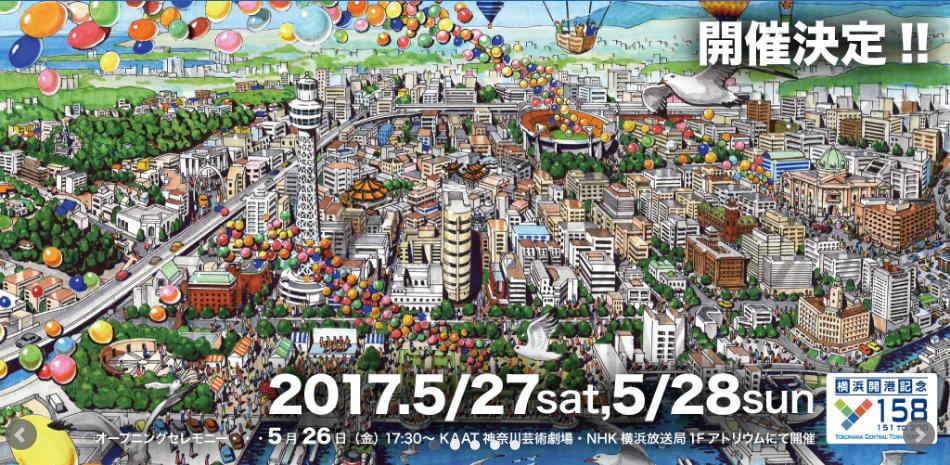 """横浜セントラルタウンフェスティバル""""Y158"""""""