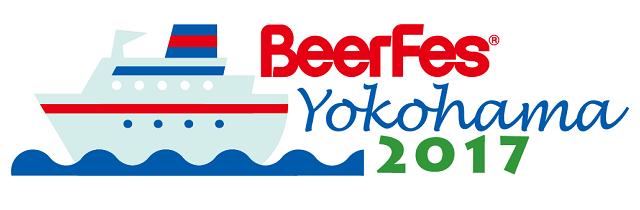 ビアフェス横浜2017