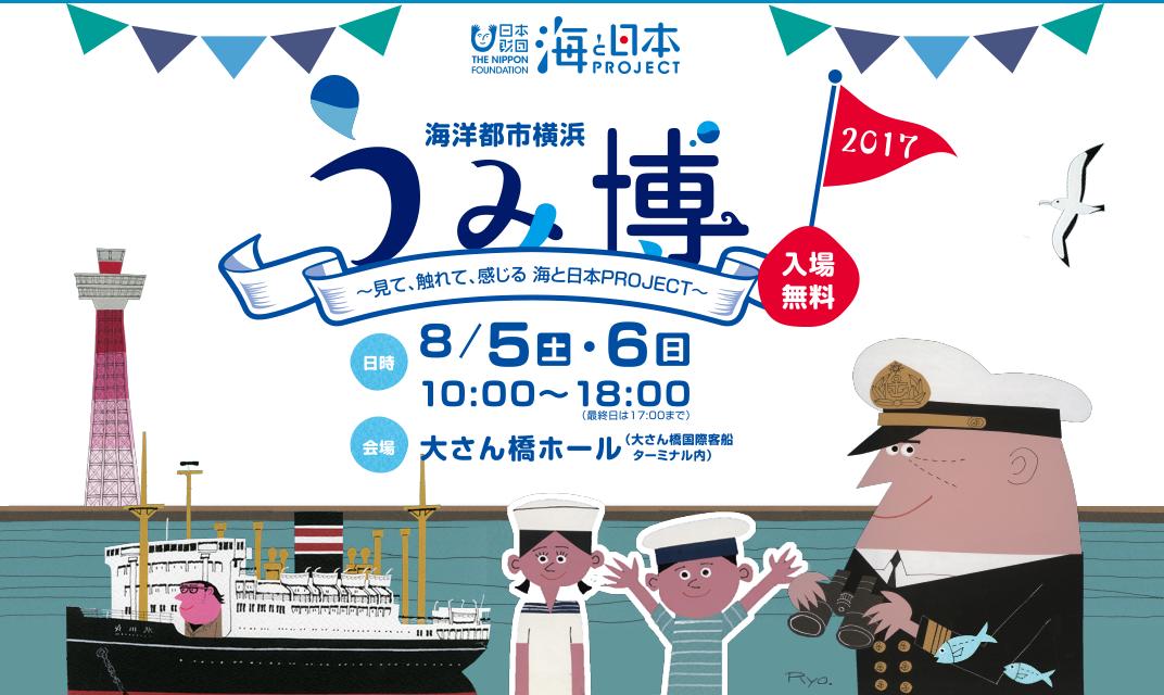 海洋都市横浜うみ博2017