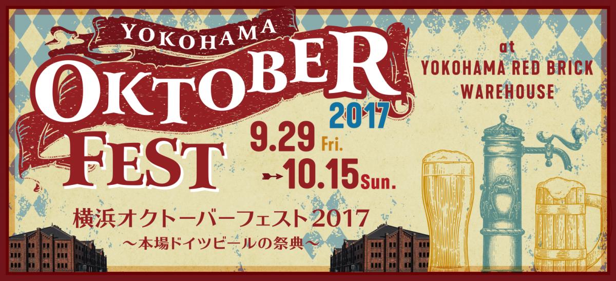 横浜オクトーバーフェスト2017 ~本場ドイツビールの祭典~