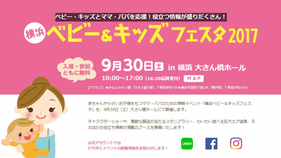 ベビー・キッズとママ・パパを応援!役立つ情報が盛りだくさん!横浜ベビー&キッズフェスタ2017