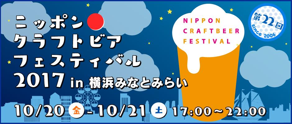 ニッポン クラフトビア フェスティバル 2017 in 横浜みなとみらい