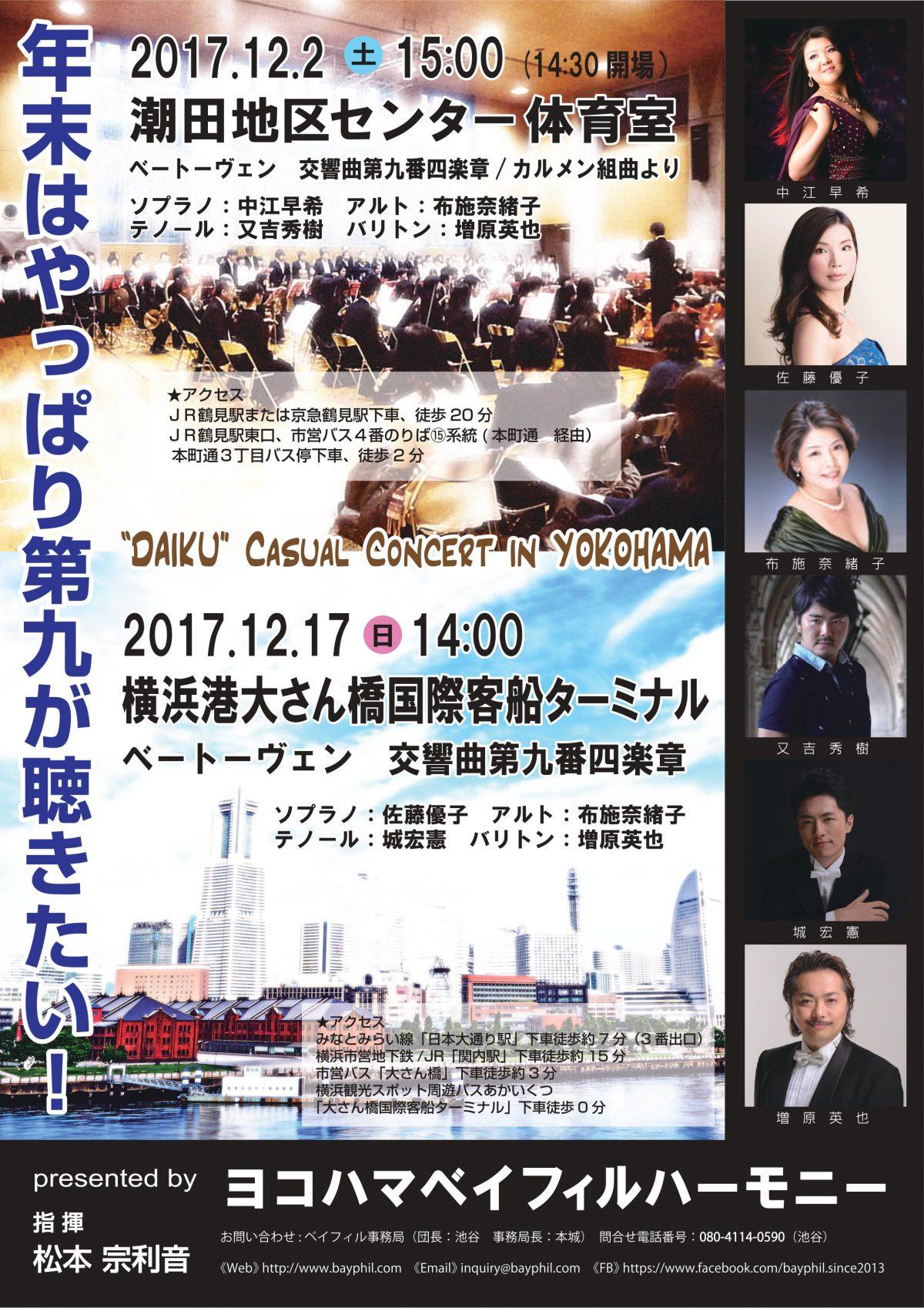 ヨコハマベイフィルハーモニー 大さん橋第九コンサート