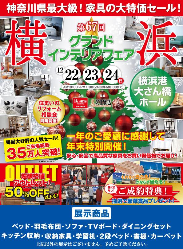 神奈川県最大級!家具の大特価セール!横浜グランドインテリアフェア