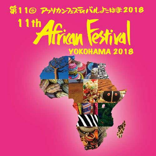 第11回アフリカンフェスティバルよこはま2018