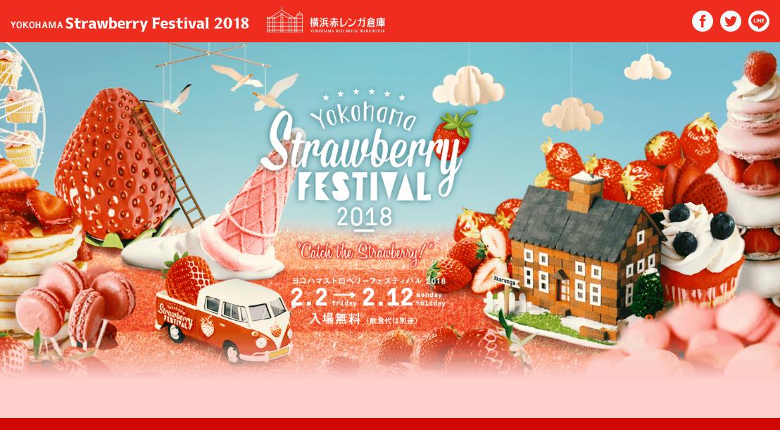 横浜赤レンガ倉庫がいちごに染まる11日間!ヨコハマストロベリーフェスティバル2018