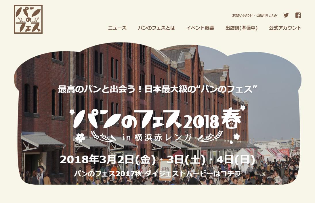"""最高のパンと出会う!日本最大級の""""パンのフェス"""" パンのフェス2018春 in 横浜赤レンガ"""