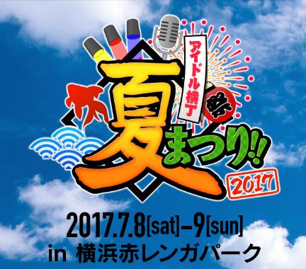 アイドル横丁夏まつり!!〜2017〜