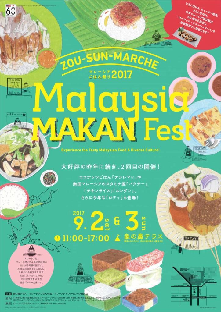マレーシアごはん祭り2017~Malaysia MAKAN Fest