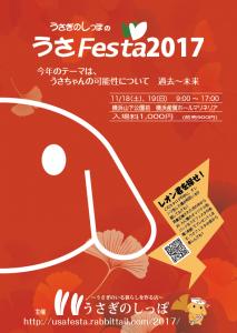 うさフェスタ秋2017 うさちゃんの可能性について 過去〜未来