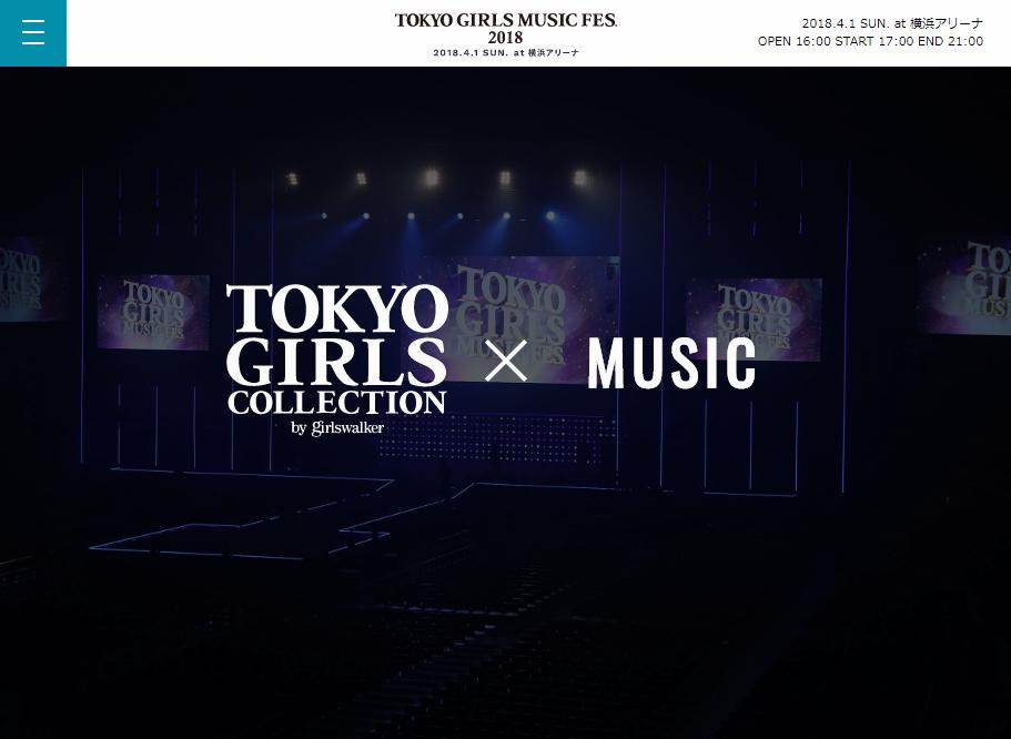 都心型ガールズミュージックフェス TOKYO GIRLS MUSIC FES. 2018