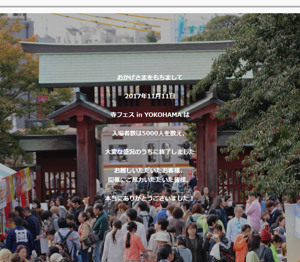 寺フェス in YOKOHAMA