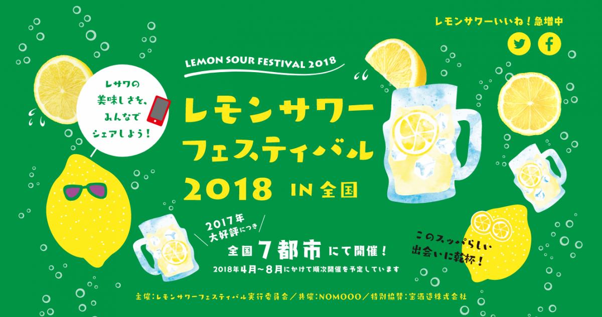 このスッパらしい出会いに乾杯!レモンサワーフェスティバル2018 in 横浜