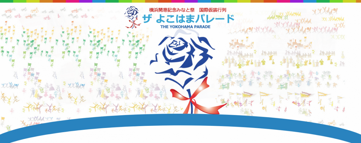 横浜開港記念みなと祭 国際仮装行列 ザよこはまパレード