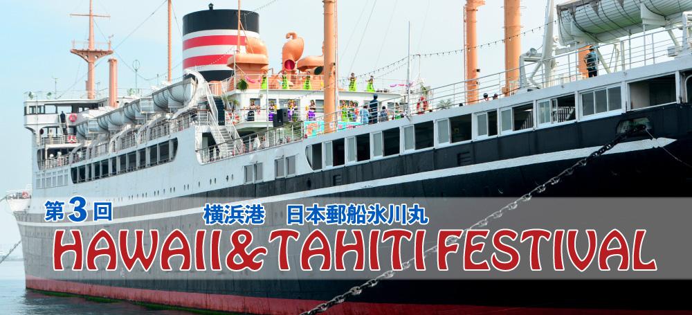 第3回横浜港 日本郵船氷川丸 船上&海上 ハワイ&タヒチフェスティバル