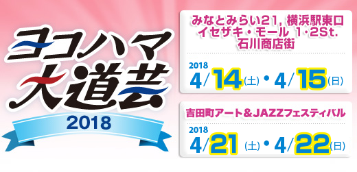 ヨコハマ大道芸2018