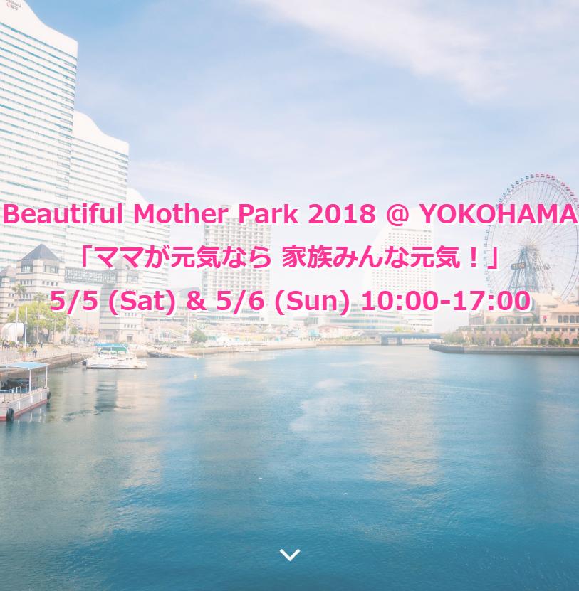 ママが元気なら 家族みんな元気!Beautiful Mother Park 2018 @YOKOHAMA