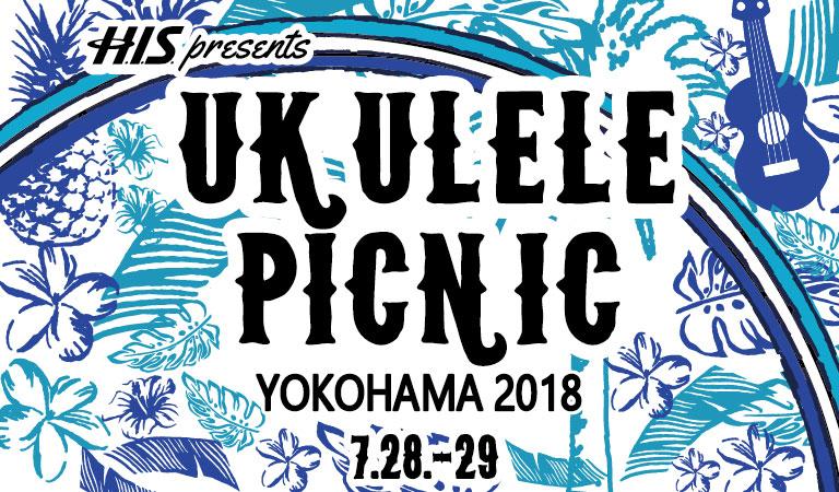 【中止】ウクレレピクニック2018