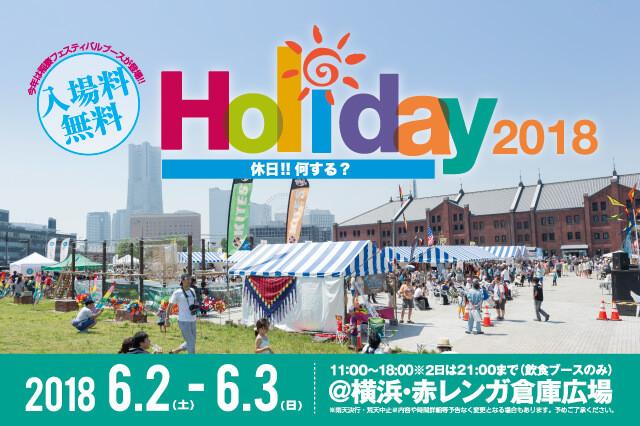 Holiday 2018 〜休日!! 何する?〜