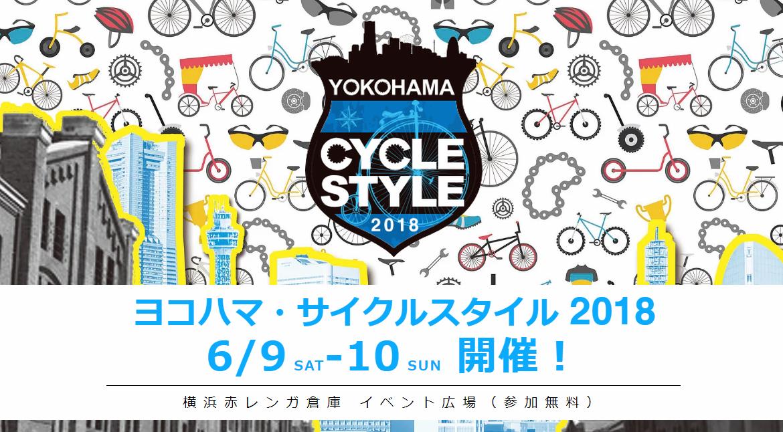 多くの人たちにスポーツ自転車の新たな魅力を伝えるサイクルフェスです!ヨコハマ・サイクルスタイル2018