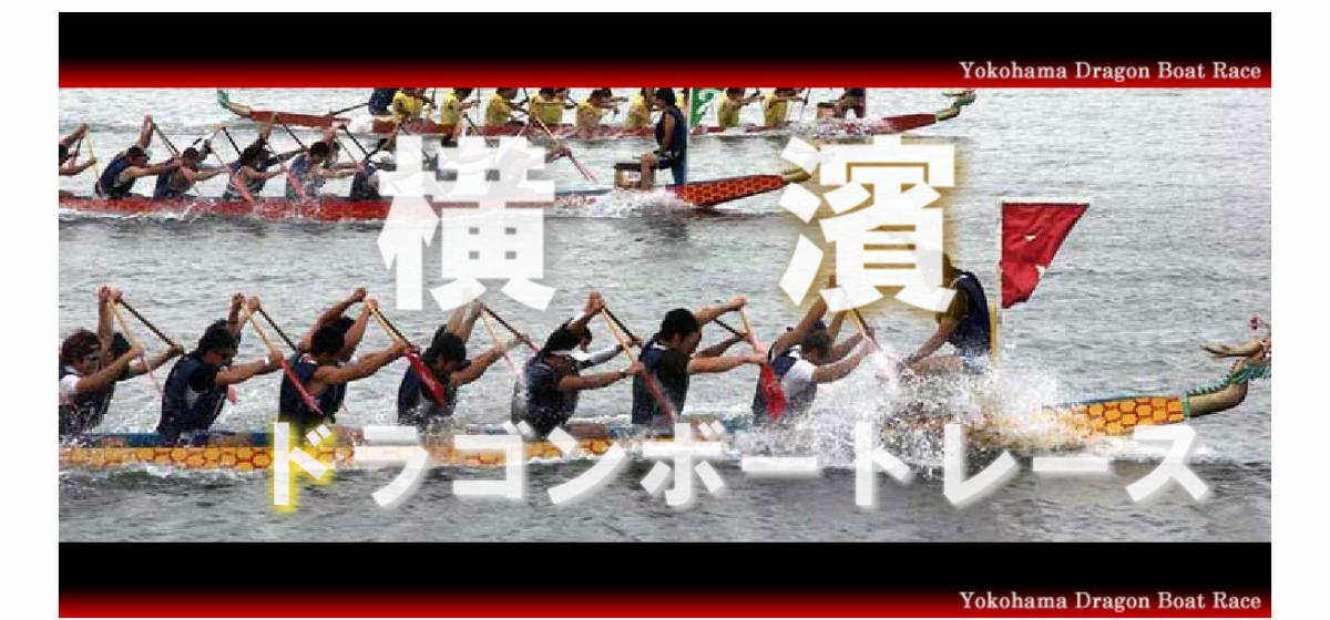 横濱ドラゴンボートレース2019