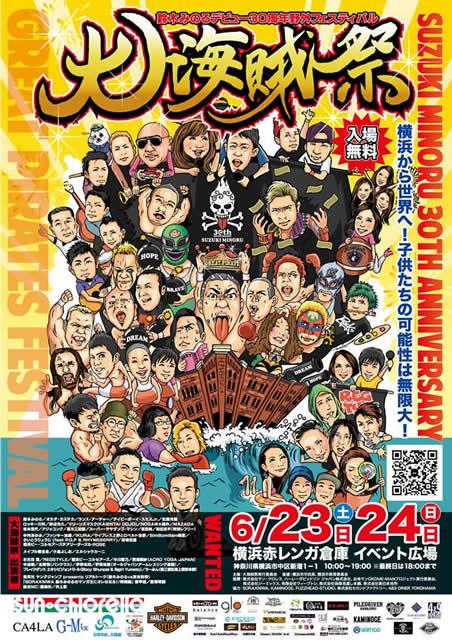 鈴木みのるデビュー30周年野外フェスティバル「大海賊祭」
