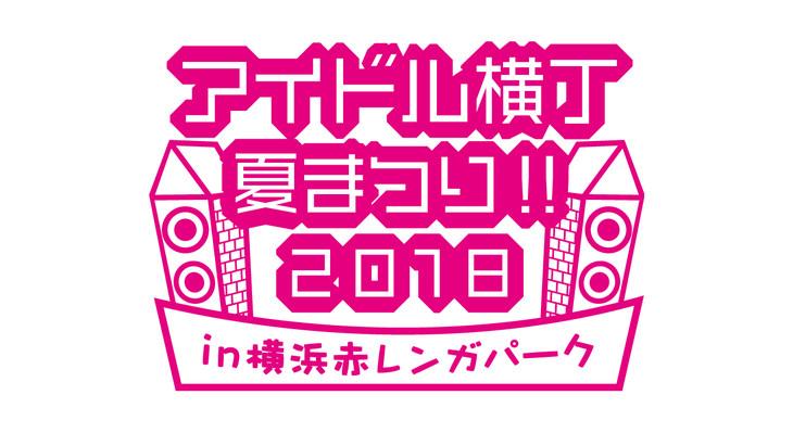 アイドル横丁夏まつり!!~2018~ in 横浜赤レンガパーク
