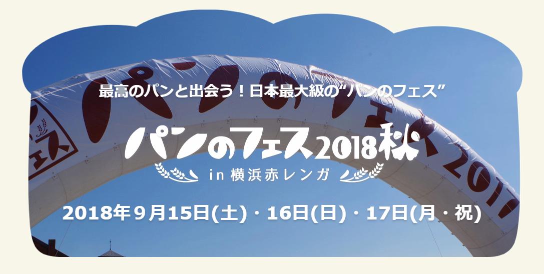 パン好きのパン好きによるパン好きのための祭典 パンのフェス2018秋 in 横浜赤レンガ