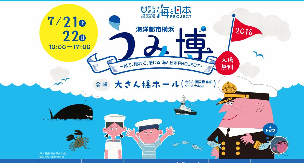 海洋都市横浜うみ博2018 ~見て、触れて、感じる 海と日本PROJECT~