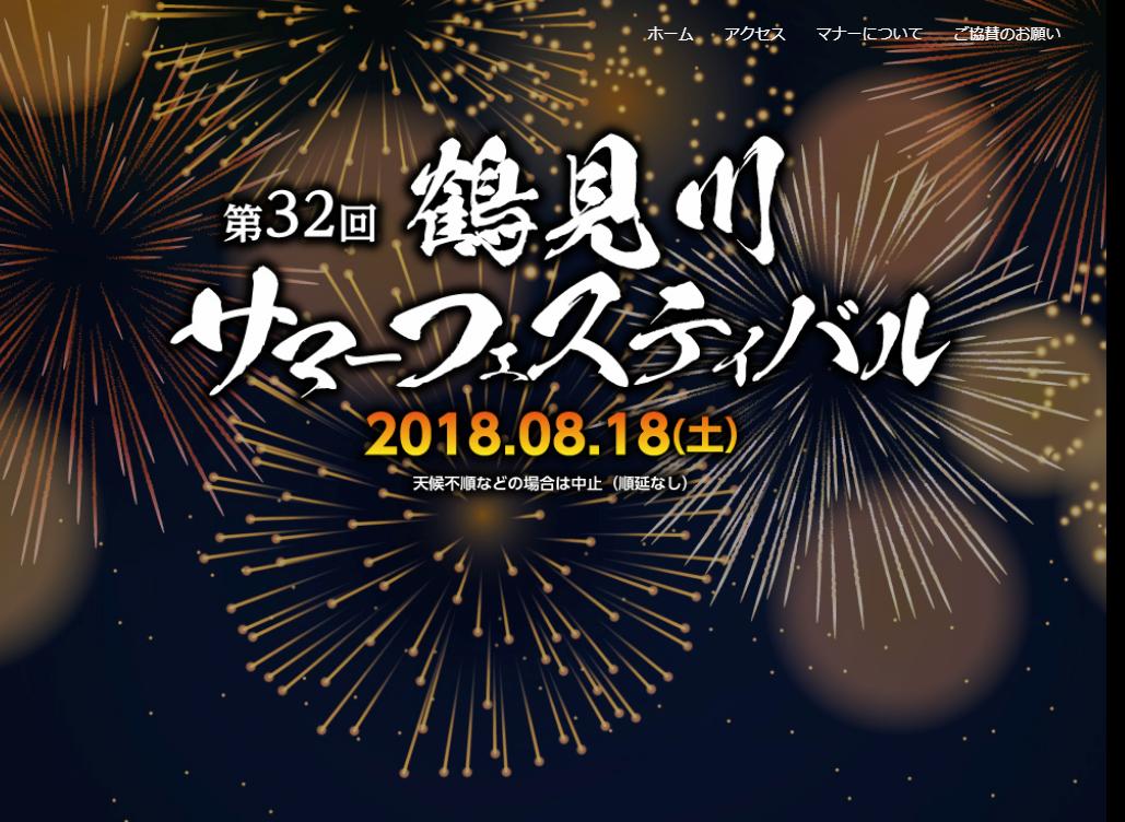 第32回鶴見川サマーフェスティバル