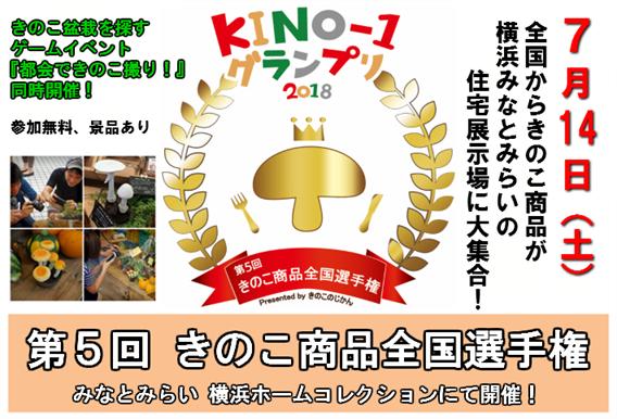 全国からきのこ商品が横浜みなとみらいの住宅展示場に大集合!KINO-1グランプリ2018