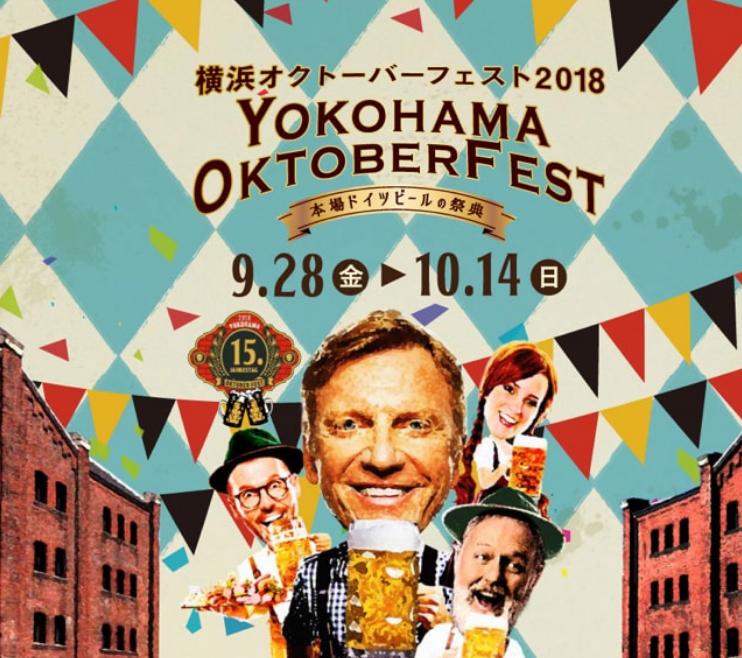 横浜オクトーバーフェスト2018
