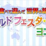 """<span class=""""title"""">【中止】ワールドフェスタ・ヨコハマ2020</span>"""