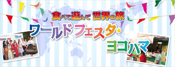 【中止】ワールドフェスタ・ヨコハマ2020
