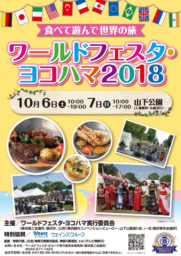 食べて遊んで 世界の旅 ワールドフェスタ・ヨコハマ2018
