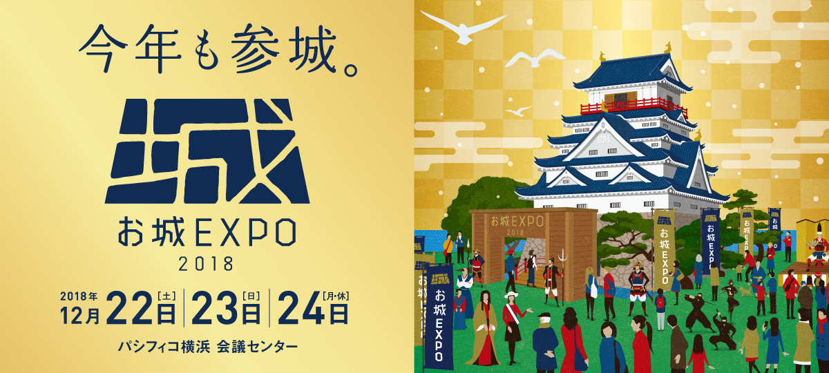 今年も参城。お城EXPO 2018