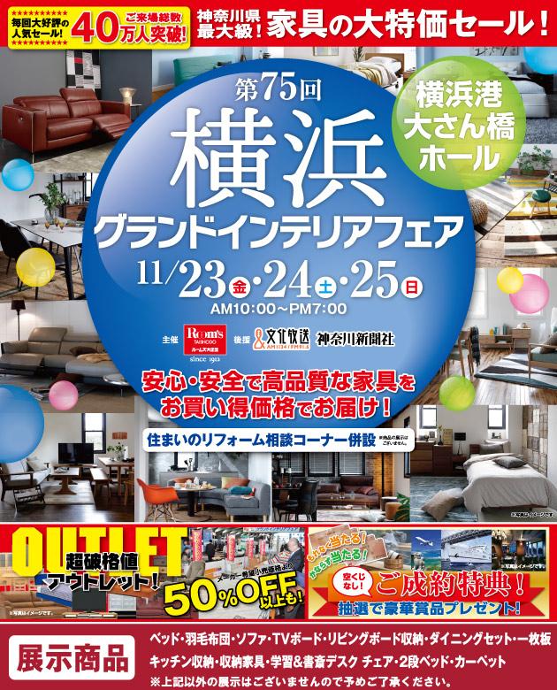家具の大特価セール!第75回YOKOHAMAグランドインテリアフェア