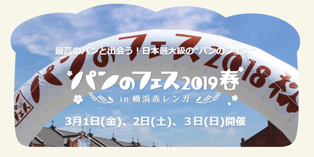 最高のパンと出会う!日本最大級のパンのフェス パンのフェス2019春 in 横浜赤レンガ