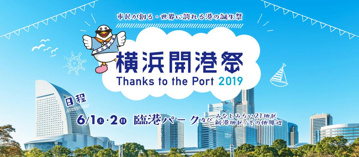 第38回横浜開港祭