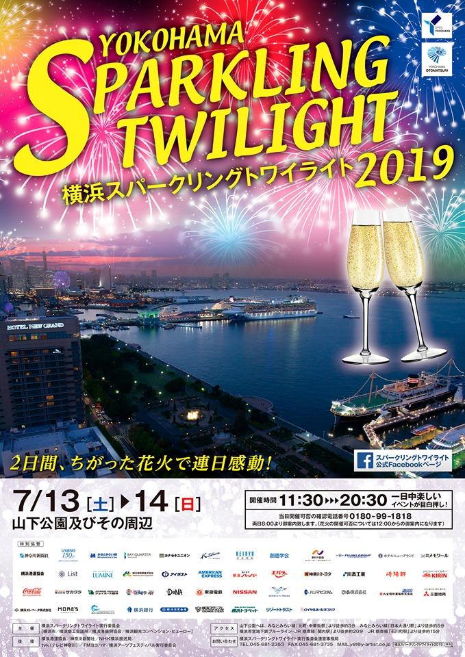 2日間、ちがった花火で連日感動!横浜スパークリングトワイライト2019