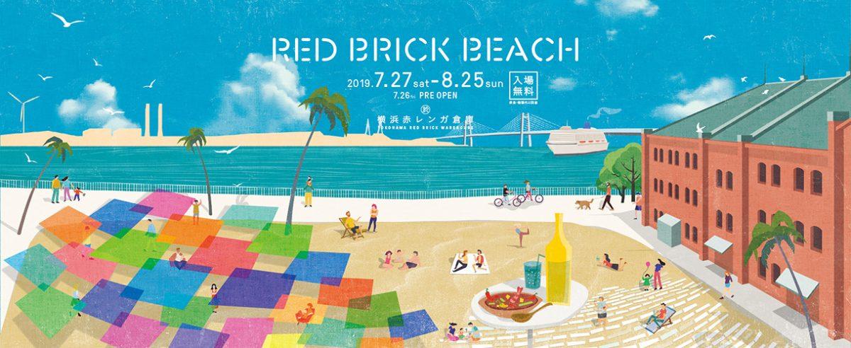 横浜赤レンガ倉庫に「プライベートビーチ」が出現!?RED BRICK BEACH 2019