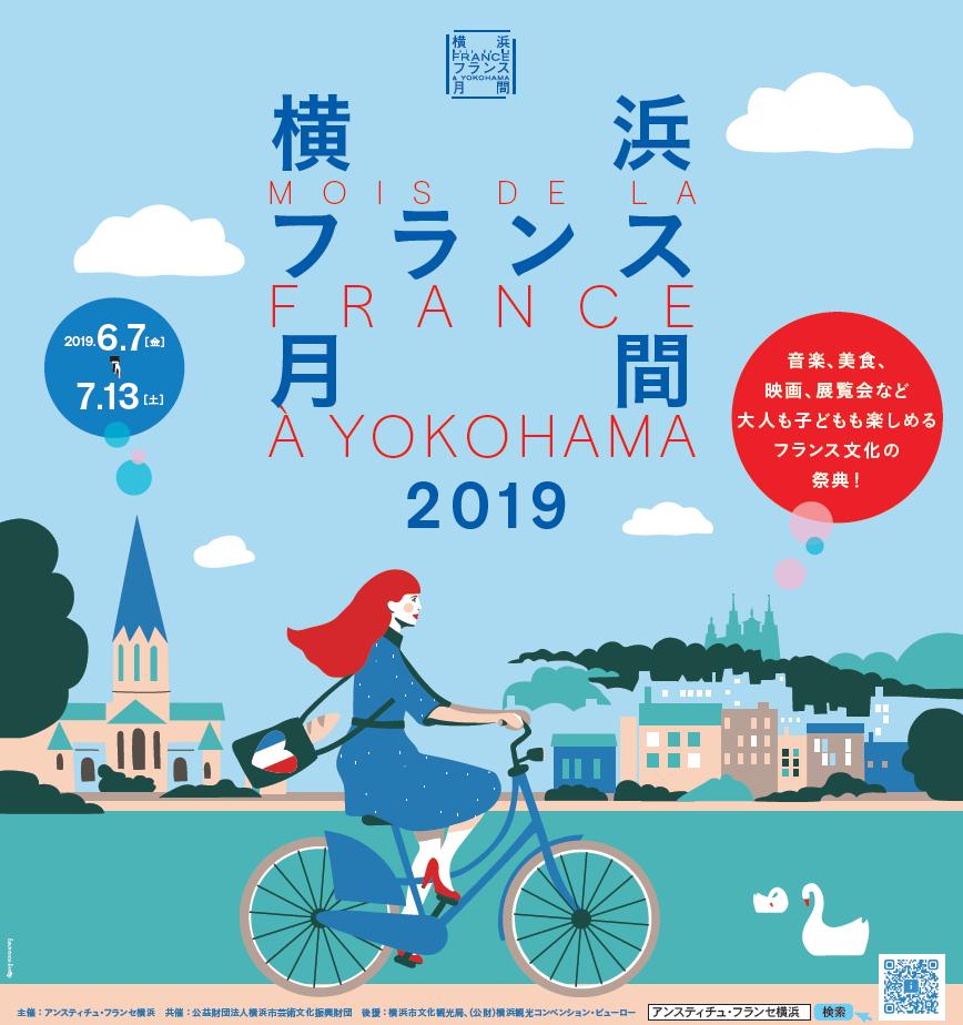 横浜フランス月間2019