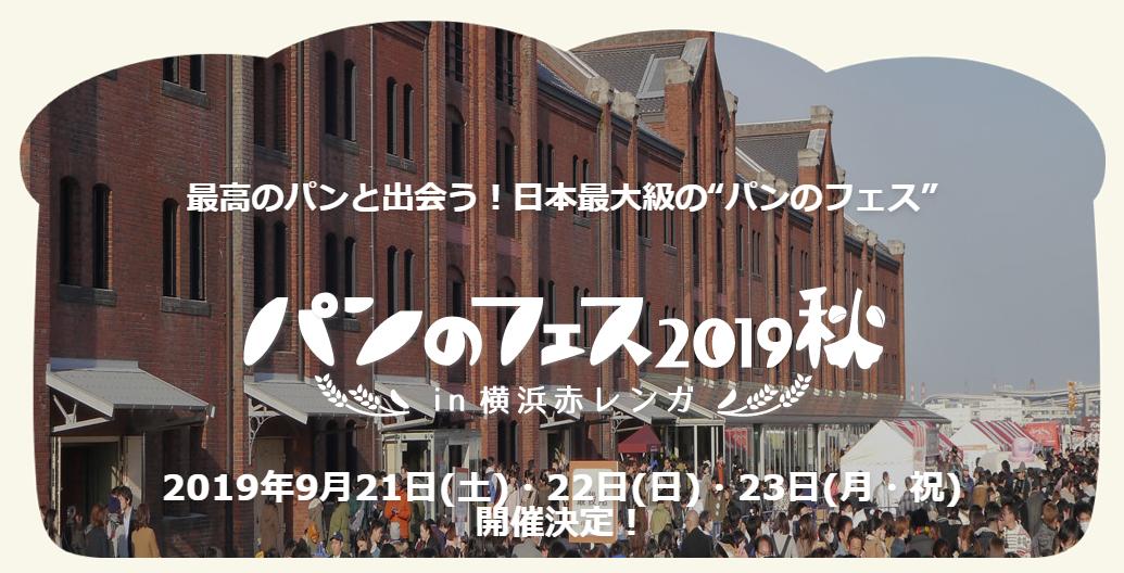 """最高のパンと出会う!日本最大級の""""パンのフェス"""" パンのフェス2019秋 in 横浜赤レンガ"""