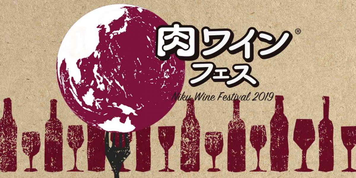 """肉とワインがテーマの""""オトナ向け""""の新フードイベント 肉ワインフェス®︎ 2019"""
