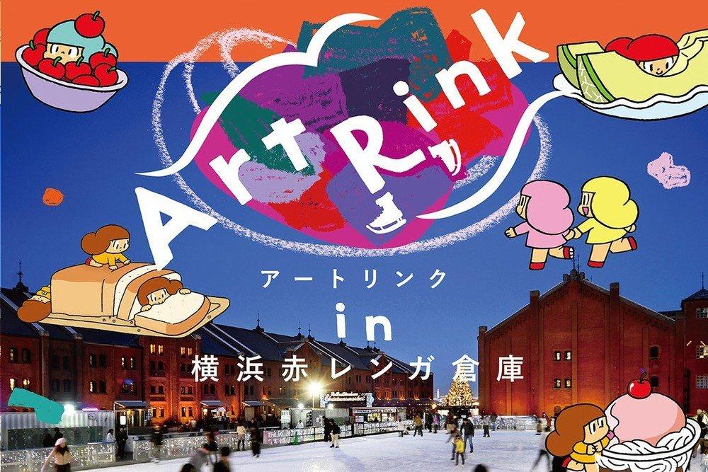 アートリンク in 横浜赤レンガ倉庫