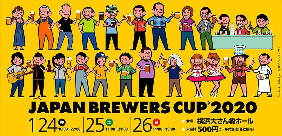 国内外のクラフトビール大集合!ジャパンブルワーズカップ2020