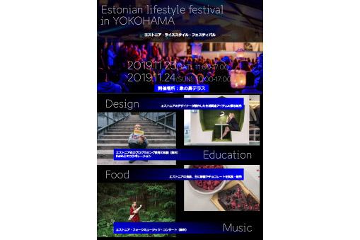 ZOU-SUN-MARCHEスペシャル Estonian lifestyle Festival エストニア・ライフスタイル・フェスティバル