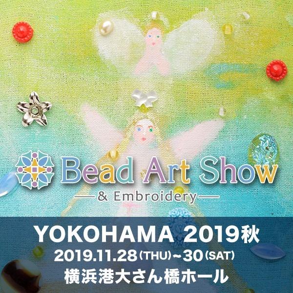 国内最大規模 ビーズの祭典 !! 多彩なプログラムでビーズ & 刺しゅうアートの魅力を紹介する3日間!ビーズアートショー横浜 2019 秋
