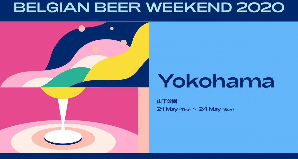 【中止】ベルギービールウィークエンド横浜2020